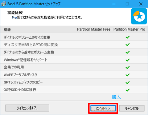 EaseUS-Partition-Master-11-5-02