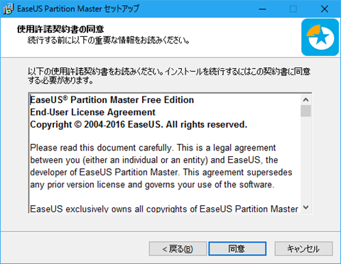 EaseUS-Partition-Master-11-5-03