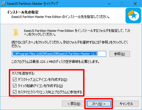 EaseUS-Partition-Master-11-5-04