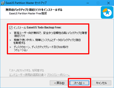 EaseUS-Partition-Master-11-5-05