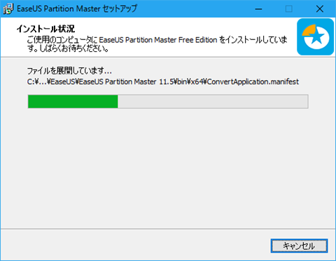 EaseUS-Partition-Master-11-5-07