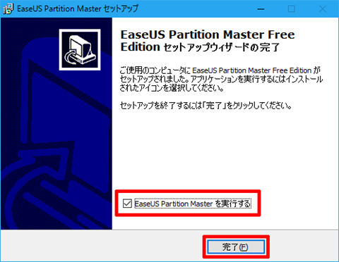 EaseUS-Partition-Master-11-5-08