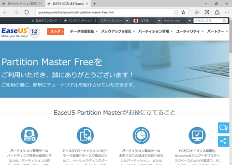 EaseUS-Partition-Master-11-5-09