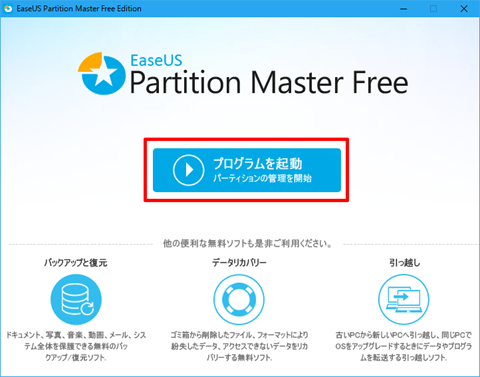 EaseUS-Partition-Master-11-5-13