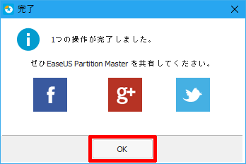 EaseUS-Partition-Master-11-5-29