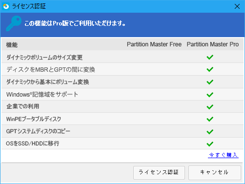 EaseUS-Partition-Master-11-5-33.png