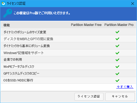 EaseUS-Partition-Master-11-5-33_thumb.png