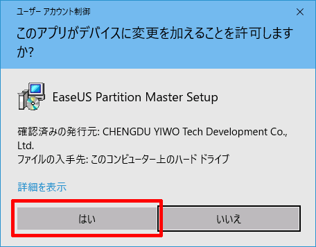 EaseUS-Partition-Master-11-5-62
