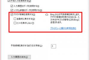Windows10-Bing-IME-01.png