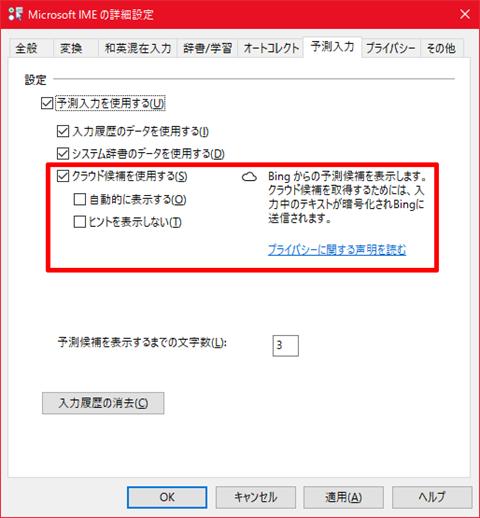 Windows10-Bing-IME-01