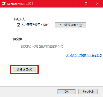 Windows10-Bing-IME-02