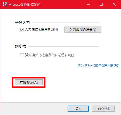 Windows10-Bing-IME-02