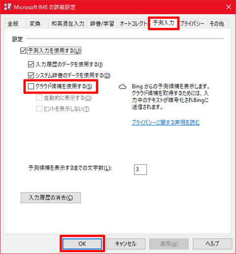 Windows10-Bing-IME-03