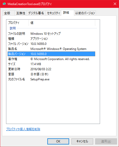Windows10-MediaCreation-Tool-14393-0