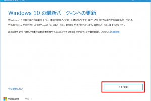 Windows10-update-to-v1607-101.png