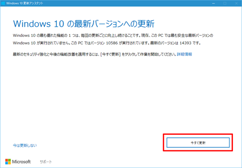 Windows10-update-to-v1607-101