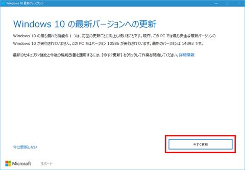 Windows10-update-to-v1607-101