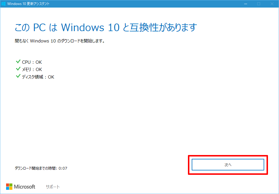 Windows10-update-to-v1607-103.png