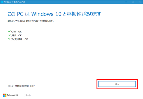 Windows10-update-to-v1607-103