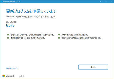 Windows10-update-to-v1607-105