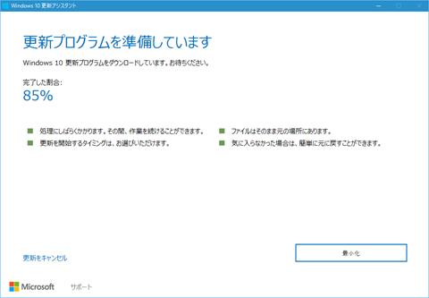 Windows10-update-to-v1607-105