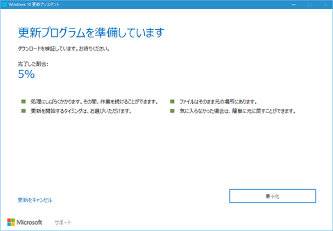 Windows10-update-to-v1607-106