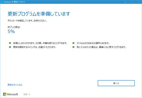 Windows10-update-to-v1607-106
