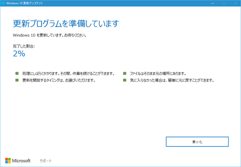 Windows10-update-to-v1607-107