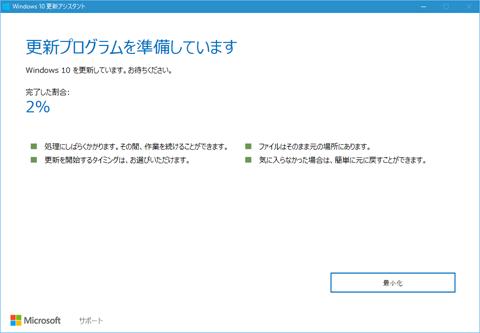 Windows10-update-to-v1607-107