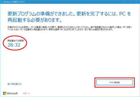 Windows10-update-to-v1607-108