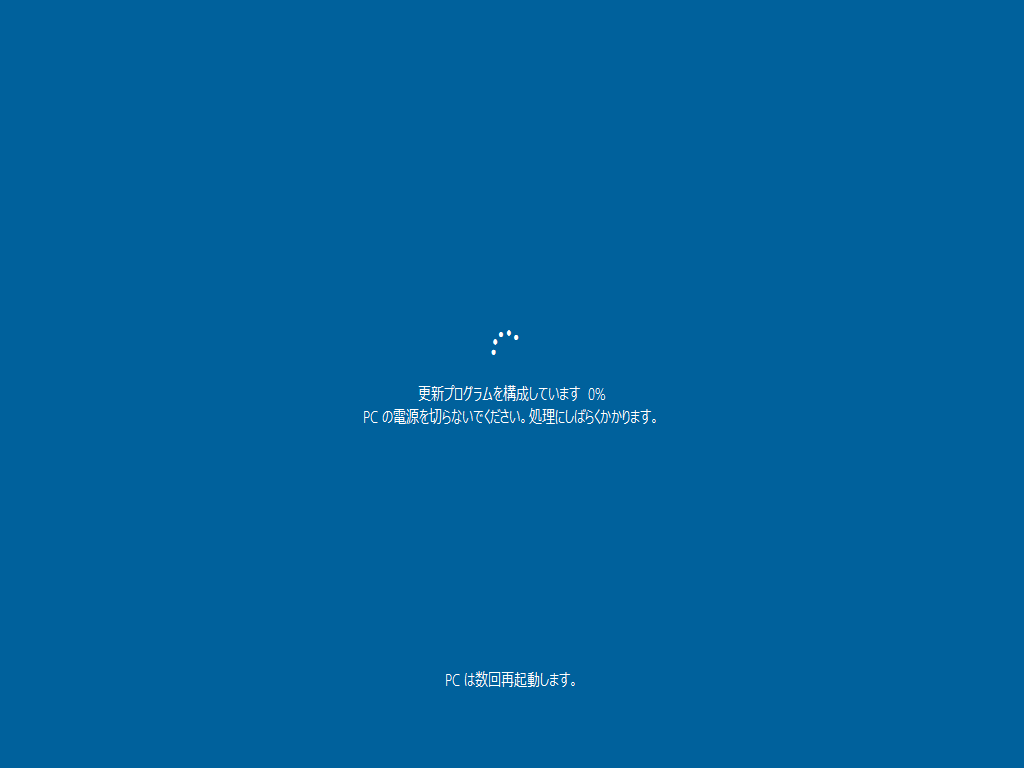 Windows10-update-to-v1607-112.png