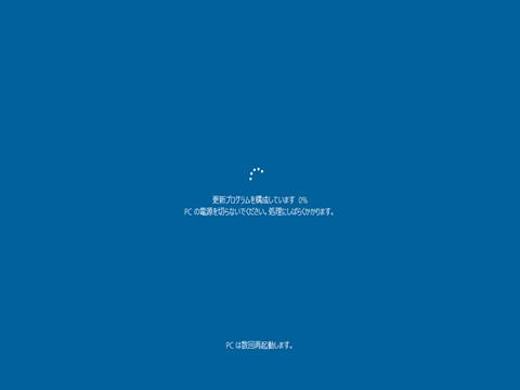 Windows10-update-to-v1607-112