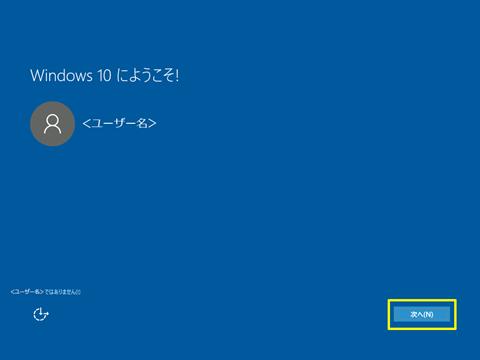 Windows10-update-to-v1607-113
