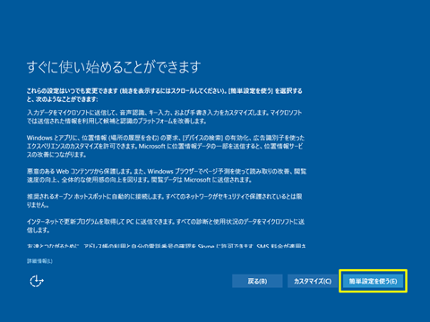 Windows10-update-to-v1607-114
