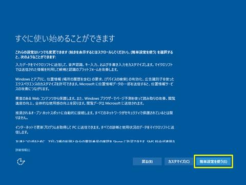 Windows10-update-to-v1607-114