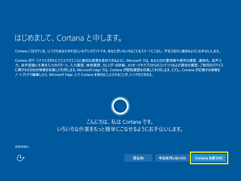 Windows10-update-to-v1607-115