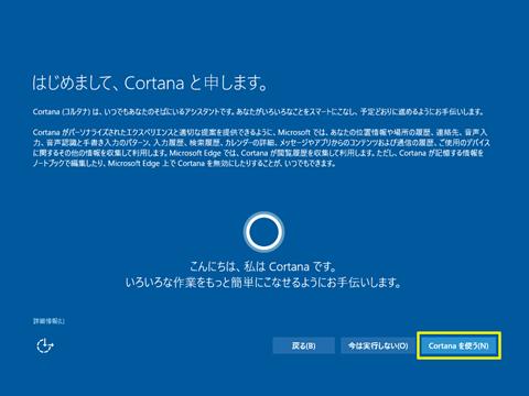 Windows10-update-to-v1607-115