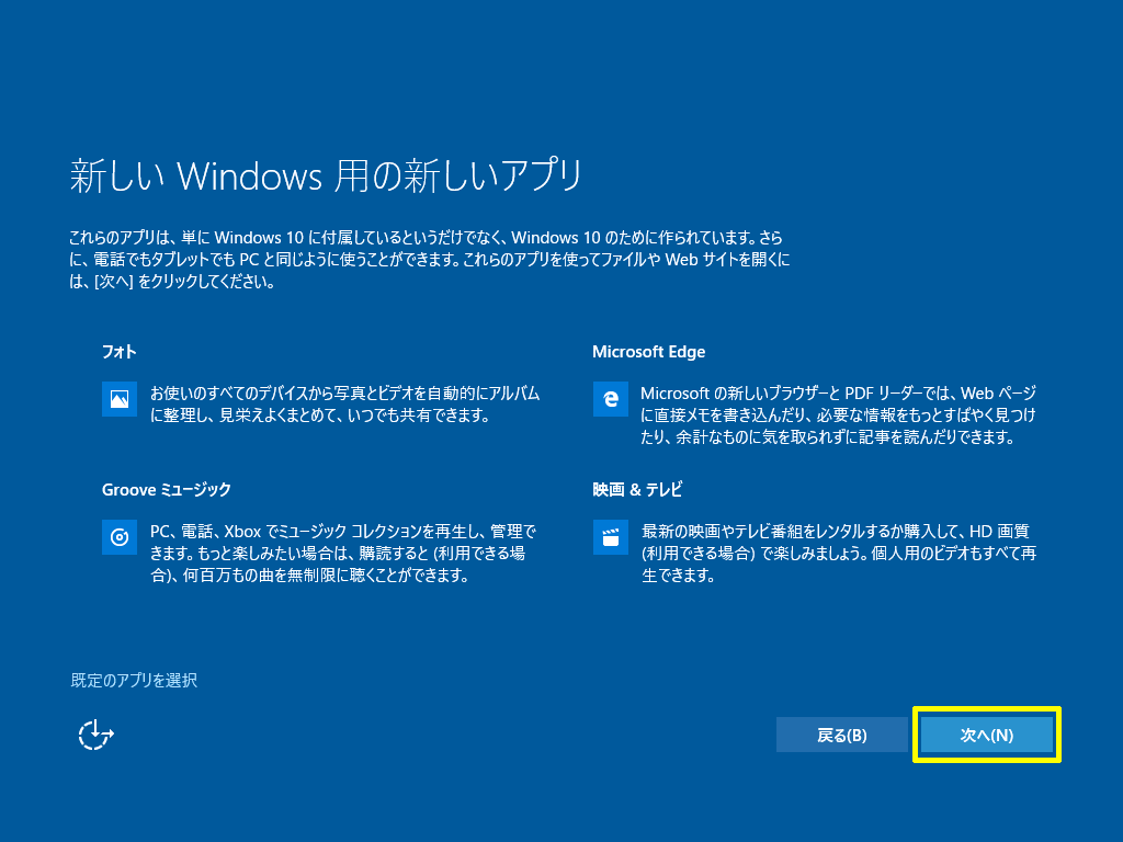 Windows10-update-to-v1607-116.png