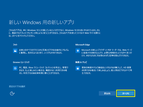 Windows10-update-to-v1607-116