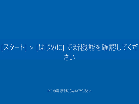 Windows10-update-to-v1607-122