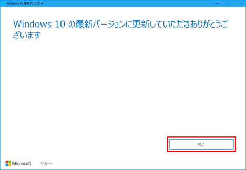 Windows10-update-to-v1607-126