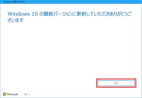 Windows10-update-to-v1607-126