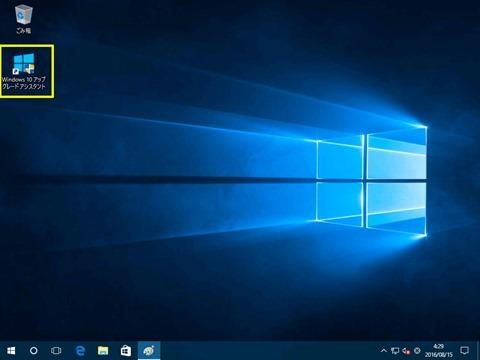 Windows10-update-to-v1607-127