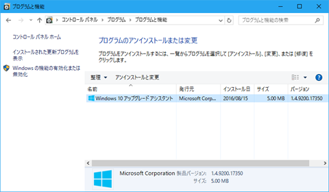Windows10-update-to-v1607-129