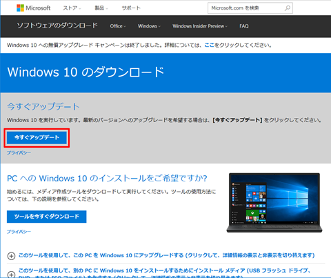 Windows10-update-to-v1607-130