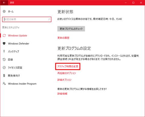 Windows10-v1607-update-trouble-02