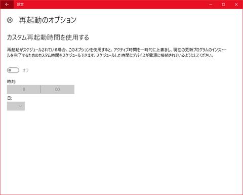 Windows10-v1607-update-trouble-05