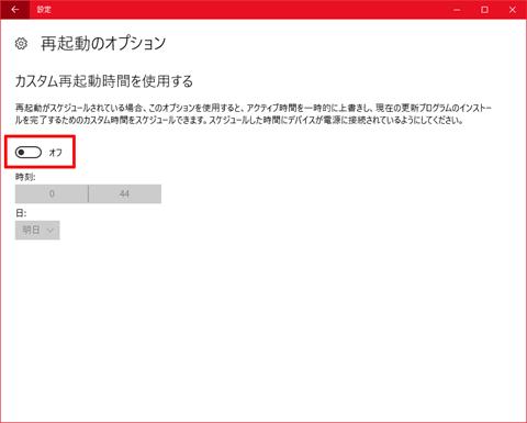 Windows10-v1607-update-trouble-07