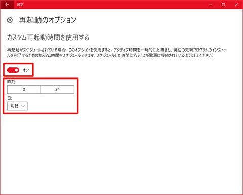 Windows10-v1607-update-trouble-08