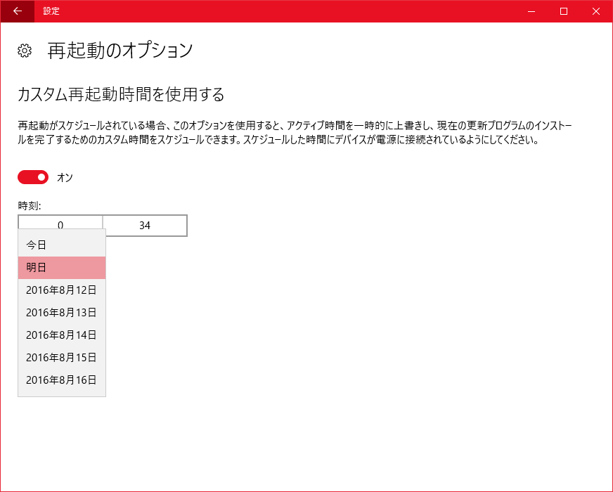 Windows10-v1607-update-trouble-09.png